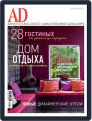 Ad Russia (Digital) Subscription April 1st, 2011 Issue