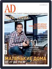 Ad Russia (Digital) Subscription January 20th, 2011 Issue
