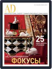 Ad Russia (Digital) Subscription November 24th, 2010 Issue