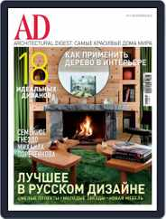 Ad Russia (Digital) Subscription November 1st, 2010 Issue
