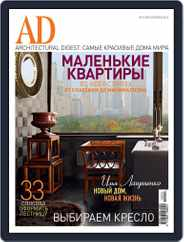 Ad Russia (Digital) Subscription September 22nd, 2010 Issue