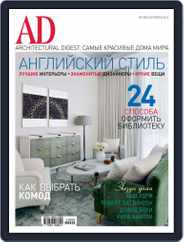 Ad Russia (Digital) Subscription August 18th, 2010 Issue