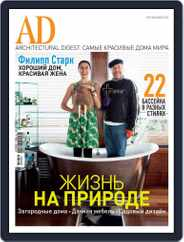 Ad Russia (Digital) Subscription June 21st, 2010 Issue