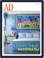 Ad Russia (Digital) Subscription June 20th, 2010 Issue