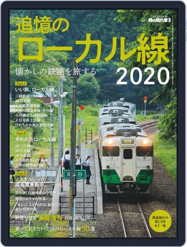男の隠れ家 特別編集 Magazine (Digital) June 12th, 2020 Issue Cover