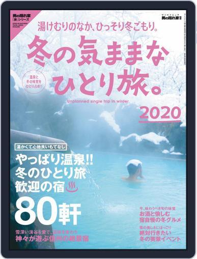 男の隠れ家 特別編集 December 25th, 2019 Digital Back Issue Cover
