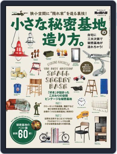 男の隠れ家 特別編集 Magazine (Digital) September 3rd, 2019 Issue Cover