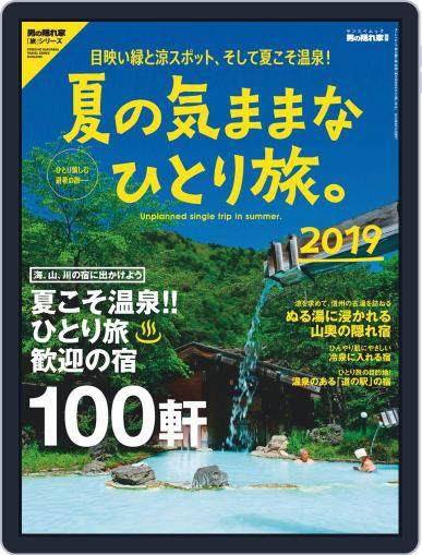 男の隠れ家 特別編集 July 5th, 2019 Digital Back Issue Cover