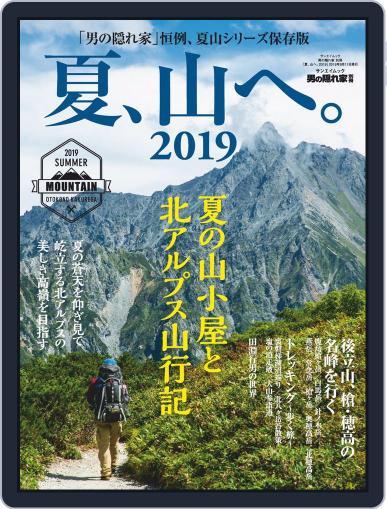 男の隠れ家 特別編集 Magazine (Digital) July 1st, 2019 Issue Cover