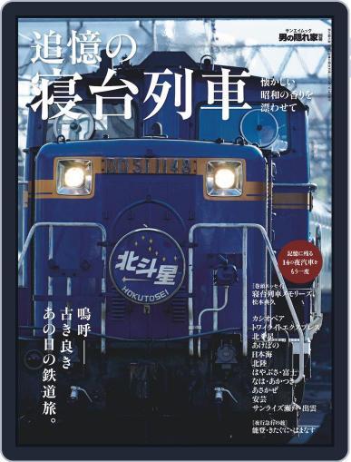 男の隠れ家 特別編集 Magazine (Digital) June 3rd, 2019 Issue Cover
