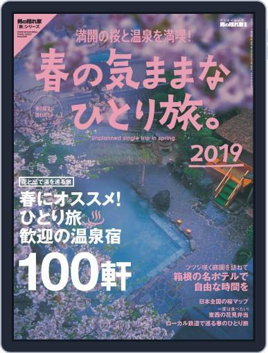 男の隠れ家 特別編集 March 6th, 2019 Digital Back Issue Cover
