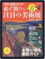 男の隠れ家 特別編集 Magazine (Digital) Subscription October 12th, 2018 Issue