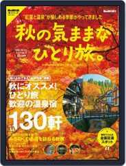男の隠れ家 特別編集 Magazine (Digital) Subscription September 19th, 2018 Issue