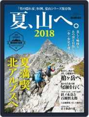 男の隠れ家 特別編集 Magazine (Digital) Subscription July 11th, 2018 Issue