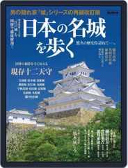 男の隠れ家 特別編集 Magazine (Digital) Subscription July 6th, 2018 Issue