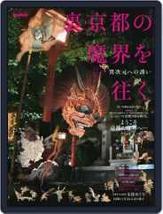 男の隠れ家 特別編集 Magazine (Digital) Subscription March 10th, 2018 Issue
