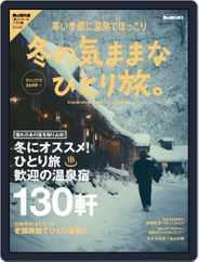 男の隠れ家 特別編集 Magazine (Digital) Subscription December 14th, 2017 Issue