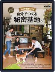 男の隠れ家 特別編集 Magazine (Digital) Subscription July 12th, 2017 Issue