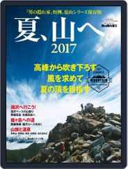 男の隠れ家 特別編集 Magazine (Digital) Subscription June 29th, 2017 Issue