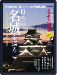 男の隠れ家 特別編集 Magazine (Digital) Subscription May 4th, 2017 Issue