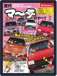 モーターファン別冊 Magazine (Digital) Subscription March 5th, 2020 Issue