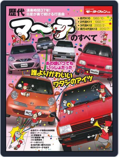 モーターファン別冊 March 5th, 2020 Digital Back Issue Cover