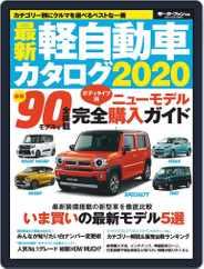 モーターファン別冊 Magazine (Digital) Subscription December 31st, 2019 Issue