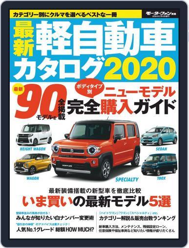モーターファン別冊 December 31st, 2019 Digital Back Issue Cover