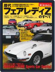 モーターファン別冊 Magazine (Digital) Subscription July 18th, 2019 Issue