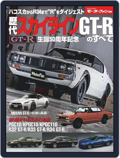 モーターファン別冊 June 19th, 2019 Digital Back Issue Cover