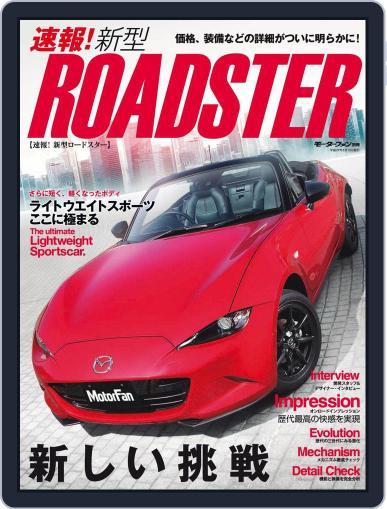 モーターファン別冊 May 1st, 2015 Digital Back Issue Cover