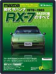 モーターファン別冊 Magazine (Digital) Subscription January 12th, 2015 Issue