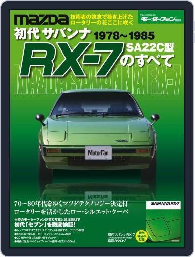 モーターファン別冊 January 12th, 2015 Digital Back Issue Cover