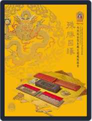National Palace Museum ebook 故宮出版品電子書叢書 (Digital) Subscription September 12th, 2019 Issue