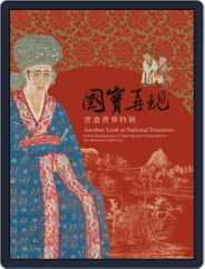 National Palace Museum ebook 故宮出版品電子書叢書 (Digital) Subscription April 18th, 2019 Issue