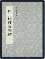 National Palace Museum ebook 故宮出版品電子書叢書 (Digital) Subscription October 11th, 2017 Issue