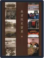 National Palace Museum ebook 故宮出版品電子書叢書 (Digital) Subscription November 24th, 2016 Issue