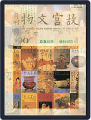 National Palace Museum ebook 故宮出版品電子書叢書 (Digital) Subscription June 22nd, 2016 Issue