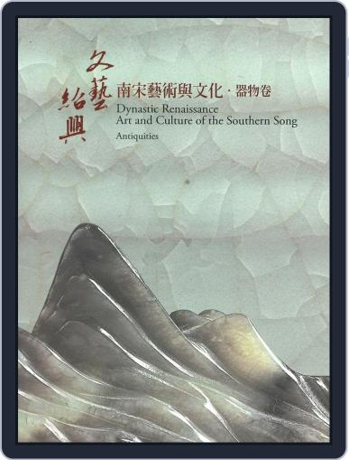 National Palace Museum ebook 故宮出版品電子書叢書 May 19th, 2016 Digital Back Issue Cover