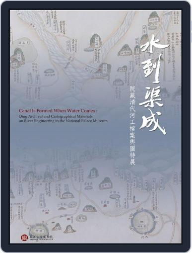 National Palace Museum ebook 故宮出版品電子書叢書 May 11th, 2016 Digital Back Issue Cover