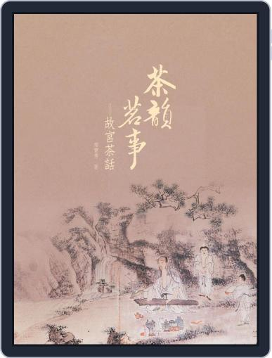 National Palace Museum ebook 故宮出版品電子書叢書 March 29th, 2016 Digital Back Issue Cover