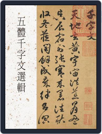 National Palace Museum ebook 故宮出版品電子書叢書 March 6th, 2016 Digital Back Issue Cover