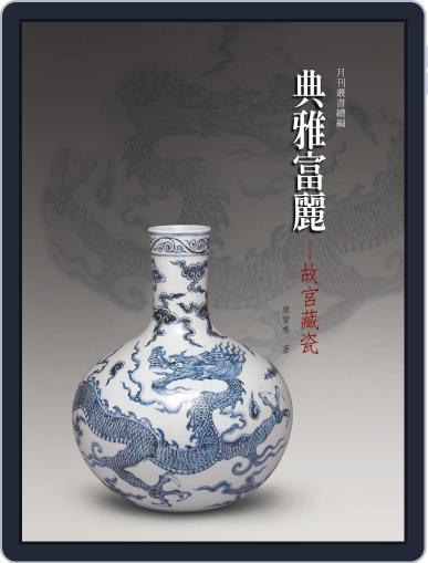 National Palace Museum ebook 故宮出版品電子書叢書 February 14th, 2016 Digital Back Issue Cover