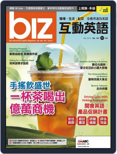 biz 互動英語 (Digital) October 30th, 2019 Issue Cover
