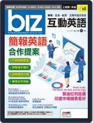 biz 互動英語 (Digital) Subscription October 1st, 2019 Issue
