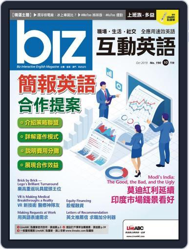 biz 互動英語 (Digital) October 1st, 2019 Issue Cover