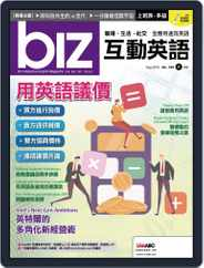 biz 互動英語 (Digital) Subscription August 2nd, 2019 Issue