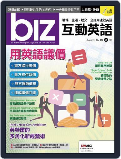 biz 互動英語 August 2nd, 2019 Digital Back Issue Cover