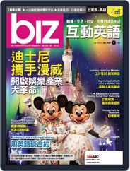 biz 互動英語 (Digital) Subscription July 1st, 2019 Issue