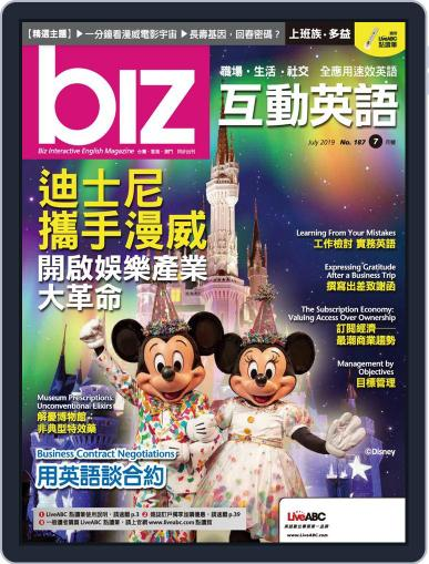 biz 互動英語 (Digital) July 1st, 2019 Issue Cover